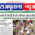 Rajputana News daily epaper 22 September 2020 Newspaper