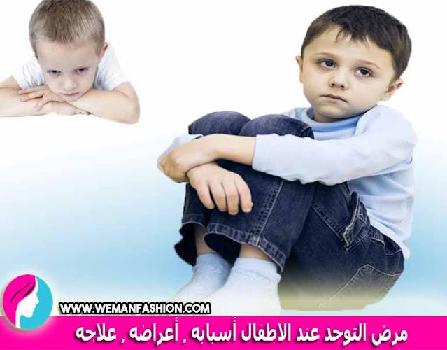 مرض التوحد عند الاطفال