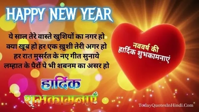happy new year wishes in marathi, happy new year wishes with name and photo
