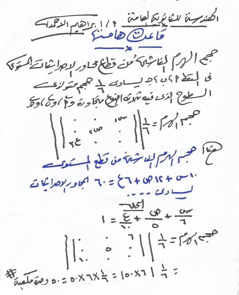 اهم النقاط والاسئلة على الهندسة الفراغية لطلاب الثانوية العامة أ/ ابراهيم الأحمدي 15
