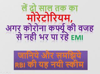 RBI RESOLUTION FRAMEWORK 2.0