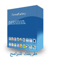 format factory - تحميل برنامج format factory