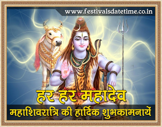 Maha Shivaratri Hindi Wishing Wallpaper No.2