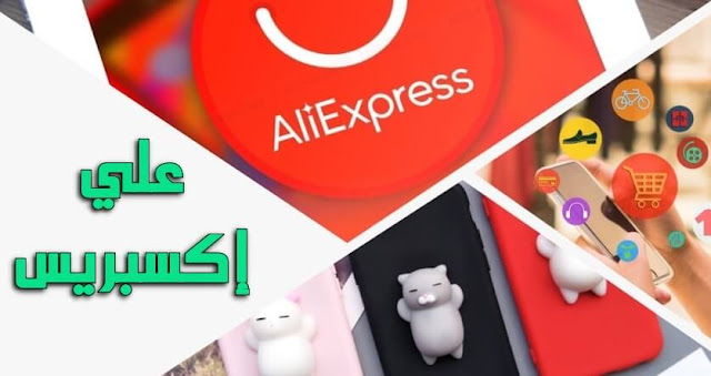 موقع-علي-اكسبريس-AliExpress-افضل-موقع-تسوق-ملابس-رخيص