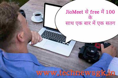 Reliance JioMeet meet app kya hai और इसे कैसे use करे