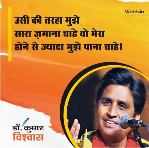 Kumar Vishwas Hindi Poetry