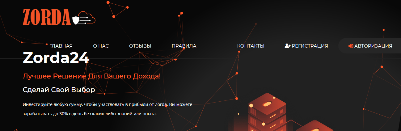 Мошеннический сайт zorda.win – Отзывы, развод, платит или лохотрон?