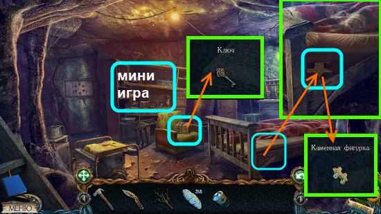получаем ключ, каменную фигурку вынимаем под матрасом в игре затерянные земли 3
