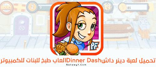 تحميل لعبة دينر داش Dinner Dash للكمبيوتر والموبايل - العاب طبخ 2017