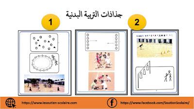 جذاذات التربية البدنية للمستويين الأول و الثاني