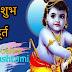 Krishna Janmashtami 2020 : जाने शुभ मुहूर्त और पूजा विधि के बारे में