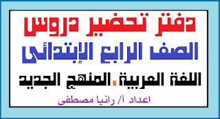 المنهج الجديد للصف الرابع الابتدائي,المنهج الجديد,المنهج الجديد للصف الرابع الابتدائي 2022,دروس الصف الرابع الابتدائي المنهج الجديد,منهج الصف الرابع الابتدائي الجديد,منهج الصف الرابع الابتدائي الجديد 2022,لغة عربية للصف الرابع الابتدائي المنهج الجديد,منهج اللغه العربيه للصف الرابع الابتدائي الجديد,أول درس لغة عربية للصف الرابع الابتدائي المنهج الجديد,مفاجأة المنهج الجديد للصف الرابع الابتدائي,مقرر لغة عربية للصف الرابع الابتدائي المنهج الجديد 2022