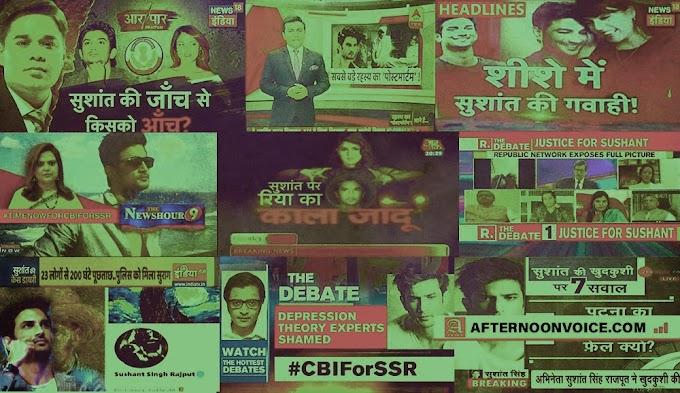 Declining Credibility of National News Channels | कुछ पढ़े लिखे पत्रकारों की घटिया पत्रकारिता।