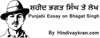 "Punjabi Essay on ""Shaheed bhagat Singh"", ""ਸ਼ਹੀਦ ਭਗਤ ਸਿੰਘ ਤੇ ਲੇਖ"" Punjabi Essay for Class 5, 6, 7, 8, 9 and 10"