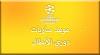 مواعيد مباريات دوري الأبطال الأربعاء 26/2/2020 مع القنوات الناقلة