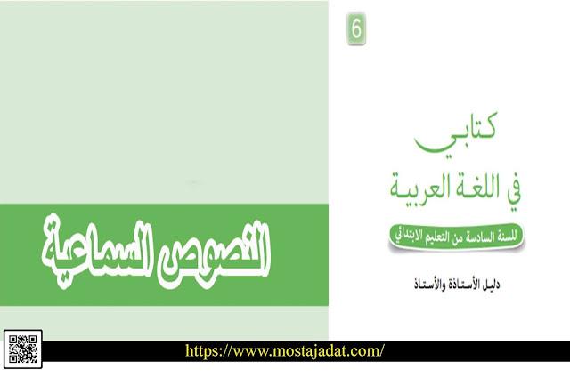 النصوص السماعية لمرجع كتابي في اللغة العربية