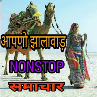 Jhalawar today-aapno jhalawar aapno rajasthan आपणो झालावाड़,हाड़ौती,jhalawar ki taza khabren