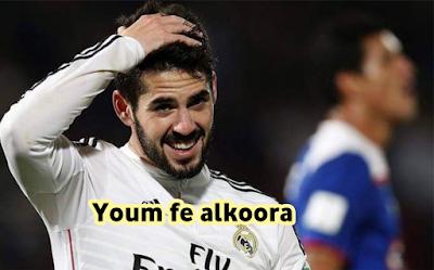 ريال مدريد يعلن جاهزية لاعبه إيسكو للقاء ريال بيتيس المقبل واستمرار غياب أسنسيو