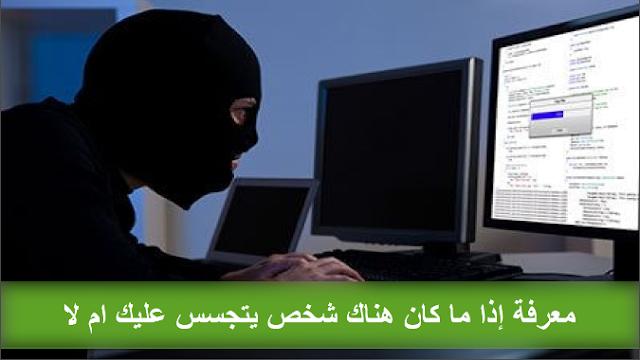 كيف تكتشف اي محاولة للتجسس علي جهازك ومعرفة إذا ما كان هناك شخص يتجسس عليك ام لا