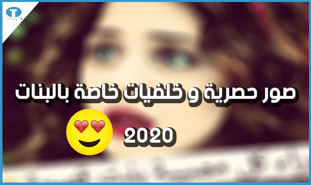 تنزيل أجمل الصور و الخلفيات للبنات 2020 – رمزيات و صور جميلة
