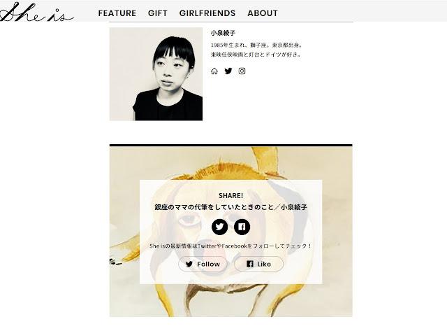 https://sheishere.jp/voice/201810-ayakokoizumi/
