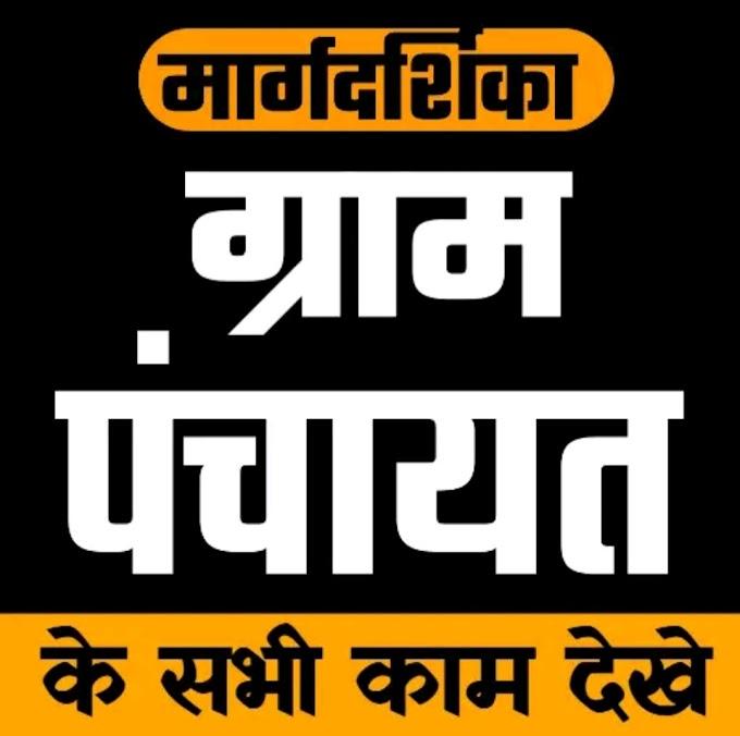 Guide For Gram Panchayat App