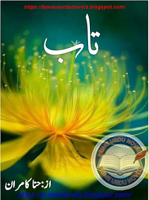Taab novel by Hina Kamran Complete pdf