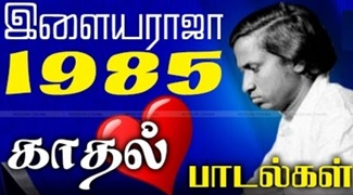 1985 Ilaiyaraja Love Songs | 1985