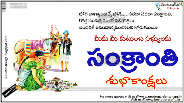 Sankranthi 2017 Greetings in telugu