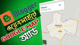 কিভাবে ব্লগার ওয়েবসাইটে গুগল ম্যাপ অ্যাড করবেন ।। Blogger Website Google Map add