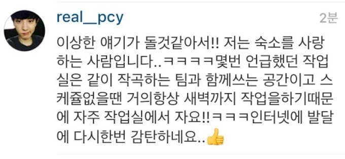 Chanyeol gives feedback selectively?