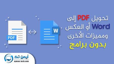 تعديل وضغط وتحويل ملفات PDF أونلاين