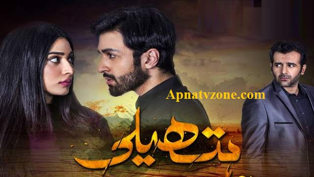 Hatheli - Episode 26 - Hum Tv Drama - 4th January 2017 Watch