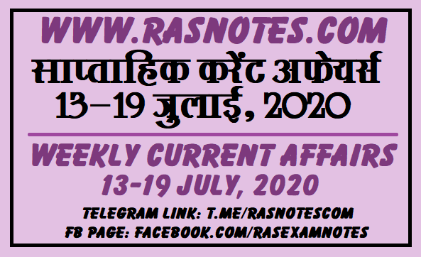 Current Affairs GK Weekly July 2020 (13-19 july) in hindi pdf