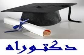 نتائج التسجيل الاولي لمسابقة الدكتوراه 2019-2020 بداية من 5 اكتوبر