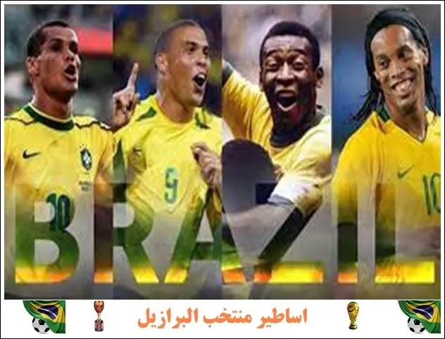 منتخب البرازيل,البرازيل,شاهد لاعبي منتخب البرازيل,المنتخب البرازيلي,شاهد عندما كان منتخب البرازيل الاول فط العالم,منتخب البرازيل 2002,حقائق عن منتخب البرازيل,منتحب البرازيل,البرازيل من اقوى المنتخبات,اساطير الكرة البرازيلية,البرازيل وفرنسا,منتخب سوريا,زيكو أحد أساطير المنتخب البرازيلي واروع هدافيه ـ أيمن جادة,اساطير كرة القدم,مباراة منتخب سوريا,المنتخب السوري,اقوى منتخب كرة القدم,سانتوس البرازيلي,نجوم البرازيل,اهداف البرازيل,سوريا البرازيل,البرازيل وسوريا,منتخب السوري,البرازيل و المانيا