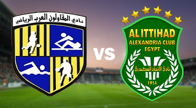 مشاهدة مباراة الإتحاد السكندري والمقاولون العرب بث مباشر اليوم في الدوري المصري