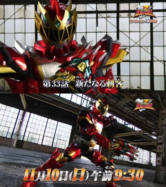 MAX Ryusoul Red Armor Revealed!