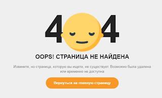 анимация страницы 404