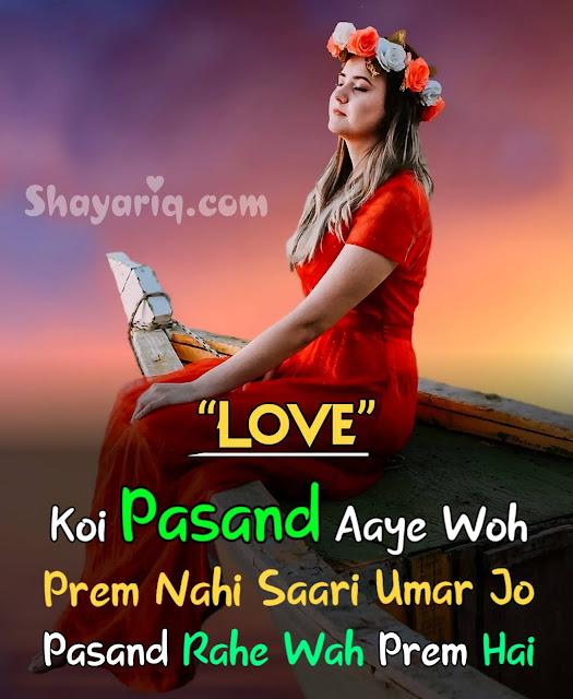 Shayari, love poetry, shayariq, status, photo status