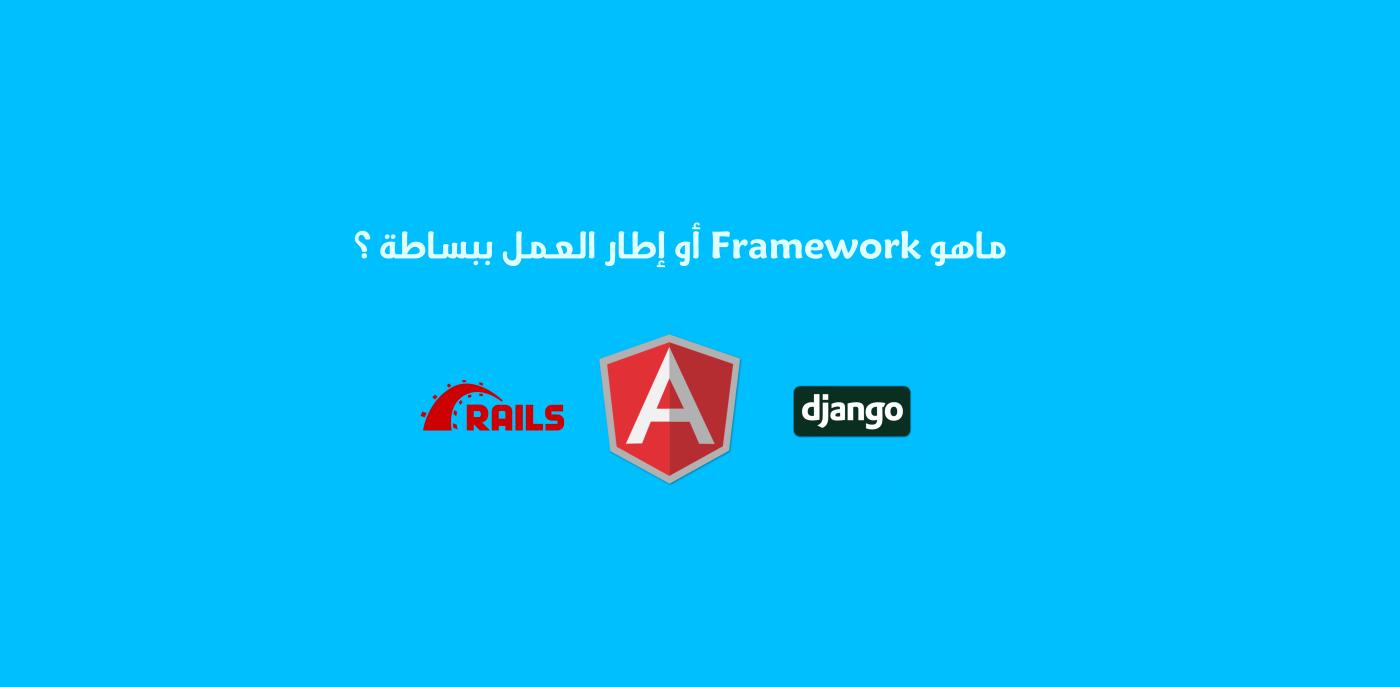 ماهي مميزات  اطار العمل Framework و تعريف شامل عنه ( ماهو اطار العمل Framework مع شرح بعض مميزاته )