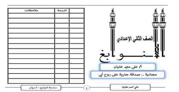 تحميل مذكرة لغة عربية للصف الثاني الاعدادى الترم الاول 2021