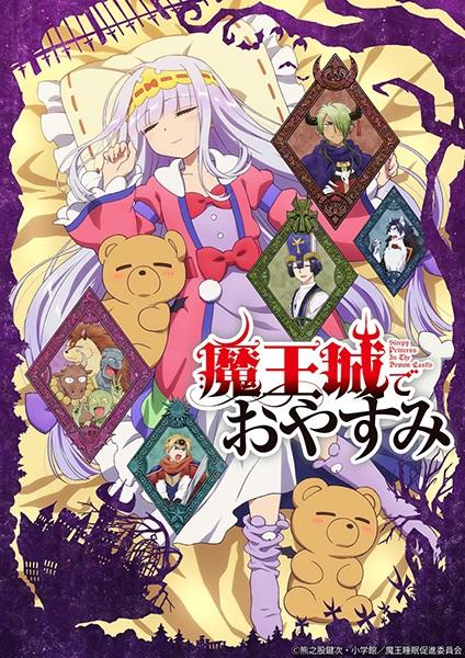 Maoujou de Oyasumi ตอนที่ 1-12 ซับไทย Anime2hr อนิเมะ2ชั่วโมง