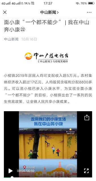"""广东推行""""全面小康""""浮夸风,退休金被停发的人权捍卫者黎容好望中央扫黑办彻查"""