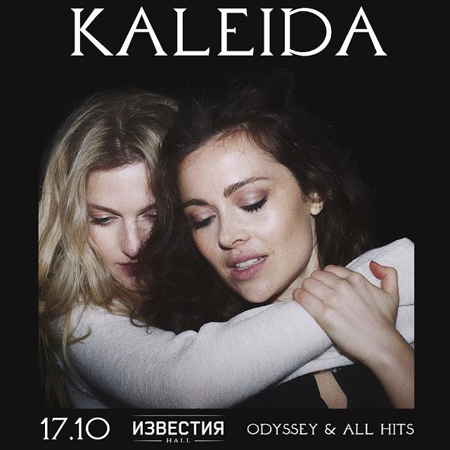 Kaleida в России