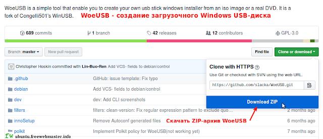 WoeUSB - cоздание загрузочного Windows USB-диска в Ubuntu