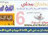 نموذج لامتحان محلي في اللغة العربية و التربية الإسلامية مع التصحيح 2020 - المستوى السادس