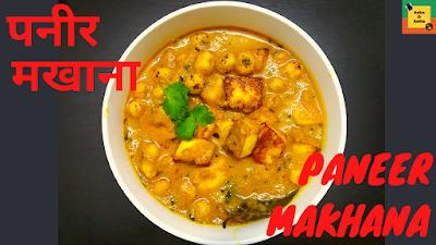 पनीर मखाने की टेस्टी सब्ज़ी | How to make Paneer Makhana | Paneer Makhana Recipe