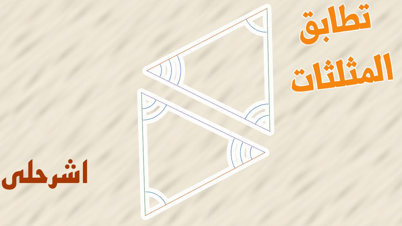 المثلثات المتطابقة اول ثانوي