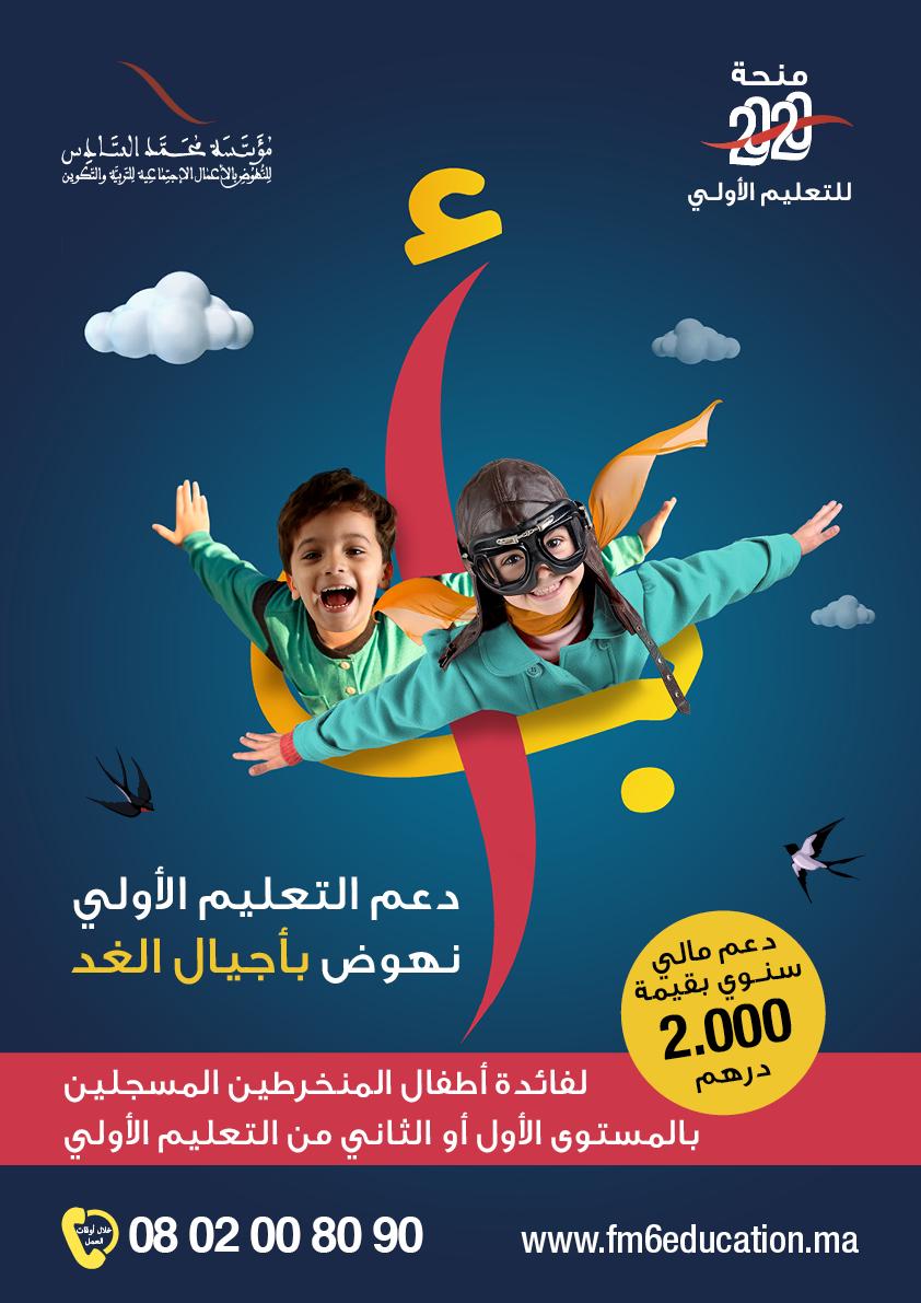 إعادة فتح باب تقديم طلبات منحة التعليم الأولي